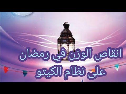 الكيتو دايت في رمضان وخطوات انقاص ٨الي١٠كيلو لا تفوتوا الفيديو Youtube Neon Signs Neon