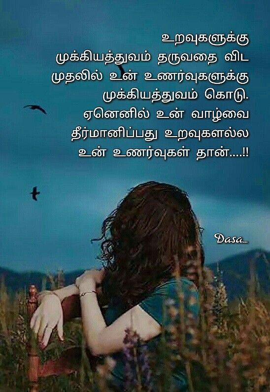 Pin By Dasa On Tamil Photo Album Quote Real Life Quotes Touching Quotes 10+ family quotes in tamilfamily quotes in tamil, family quotes in tamil download, family quotes in tamil hd, family quotes in tamil images. life quotes