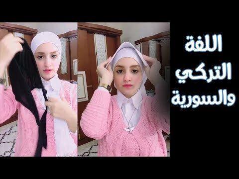 لفه طرحة تركي وسوري بالتفصيل بأنواع البندنات لفات حجاب 2020 Youtube Hijab Fashion
