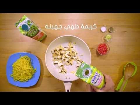 Pasta With Juhayna Cooking Cream Recipe وصفة المكرونة بكريمة طبخ جهينه Youtube Dessert Recipes Food Desserts