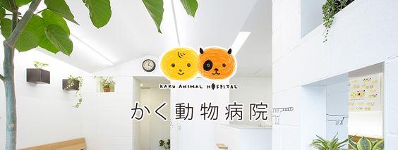 KAKU ANIMAL HOSPITAL - かく動物病院