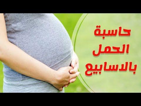 حساب الحمل بالهجري وزارة الصحة تعرف على طرق الحساب الدقيقة لتحديد موعد الولادة Health Holding Hands