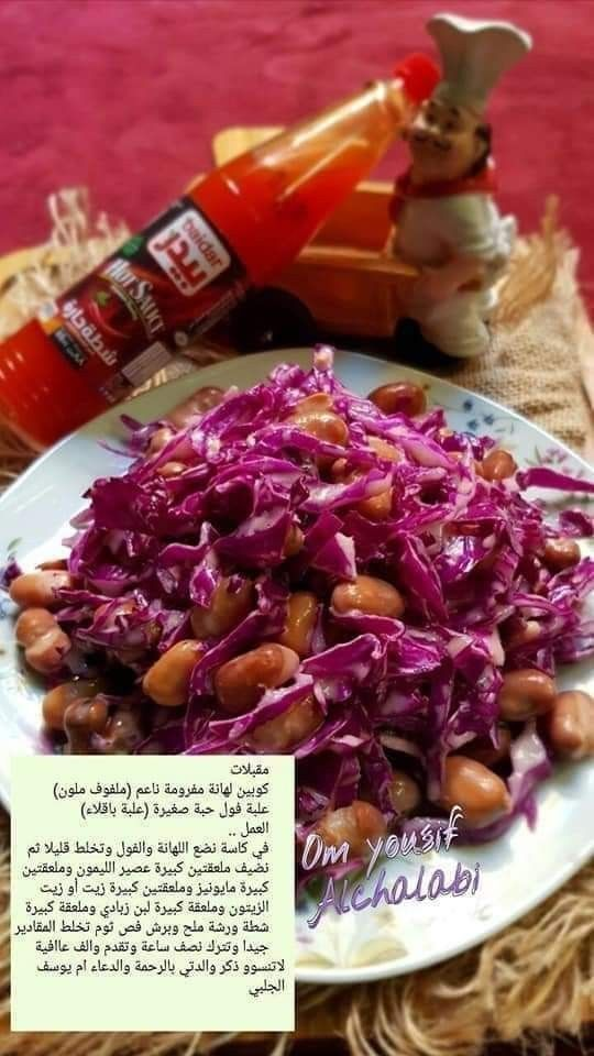 Pin By R Al Taii On Recipes Recipes Food Cabbage