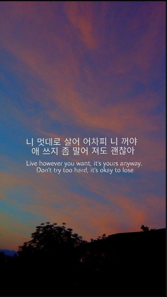 Lockscreen Korean Quote Wallpapers Phonewallpapers Iphonewallpapers Lockscreen Kata Kata Motivasi Ungkapan Romantis Bahasa Korea