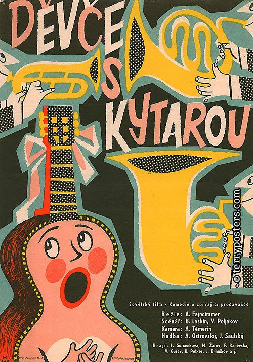 """1959 - USSR movie poster """"A Girl With Guitar"""""""