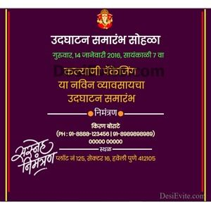 10 Format Of Hotel Invitation In Marathi And Review Invitation Card Format Simple Wedding Invitation Card Elegant Wedding Invitation Card