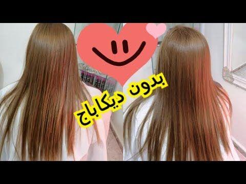 عسلي فاتح بدون ديكاباج لون أناااااقة فيديو تطبيقي ميلونج ناجح مية بالمية يخرج تماما مثل الصورة شوفيه Youtube Long Hair Styles Hair Styles Hair