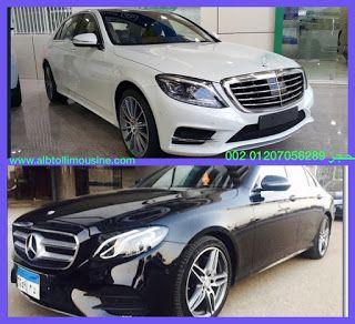 ايجار سيارات فخمة مرسيدس S500 S400 E200 E250 موديل 2016 2017 2018 مع السواق في مصر Luxury Cars Mercedes Luxury Cars Mercedes