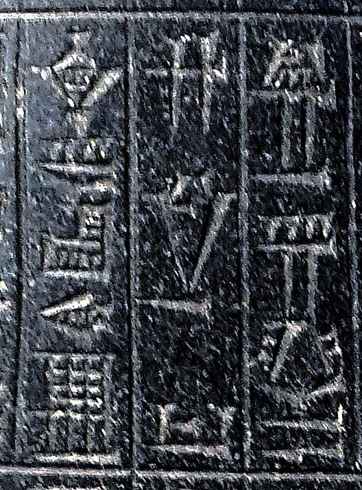 inscription sur une statue du roi Gudea de Lagash en signes cunéiformes archaïsants, v. 2120 av. J.-C