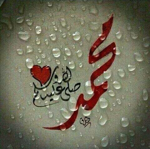 صور اللهم صل وسلم على محمد صور و خلفيات الوليد Islamic Calligraphy Islamic Caligraphy Islamic Art Calligraphy