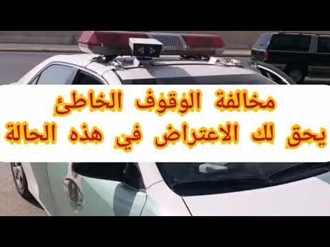 المرور السعودي يحق لك الإعتراض على مخالفة الوقوف الخاطئ في هذه الحالة Youtube Chevrolet Logo Vehicle Logos Chevrolet