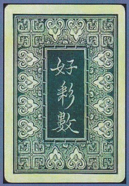 Consolidated Card Co : Chineese Bee Back (green)