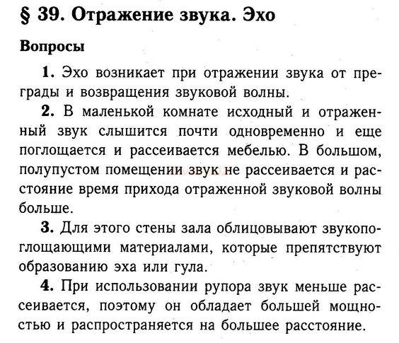 Гдз Перышкин 8-9 Физика