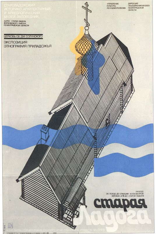 World Of Mysteries: USSR posters (100 Pics)