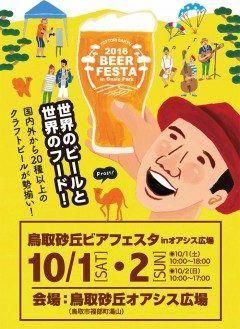 鳥取砂丘でビールを飲もうぜ 10月12日鳥取砂丘オアシス広場に国内外から20種類以上のクラフトビールが集まる 珍しいクラフトビールと世界のフードが楽しめます tags[鳥取県]