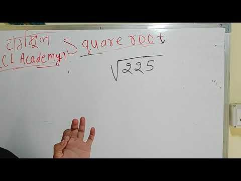 Square Root Of 225 In Hindi 225 Kclacademy Youtube In 2020 Square Roots Prime Factorization Square Is 225 a perfect square? pinterest
