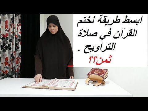 تساؤلات هل تصلي الزوجة بزوجها واولادها هل صلاة التراويح تكون جهرية هل يمكنني الصلاة عبرالتلفاز Youtube Nun Dress Hijab