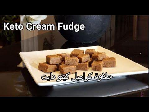 Keto Polish Cream Fudge حلاوة كراميل حلاوة بقر كيتو دايت Youtube Cream And Fudge Keto Cream Yummy
