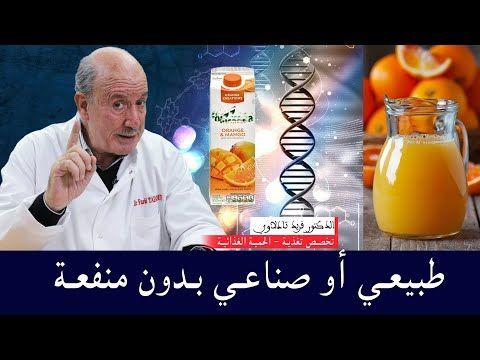 توقفوا عن تناول العصائر الدكتور فريد تدلاوي متخصص في التغذية العلاجية Youtube Lab Coat