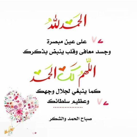 صباح الحمد والشكر In 2021 Instagram Posts Arabic Calligraphy Instagram