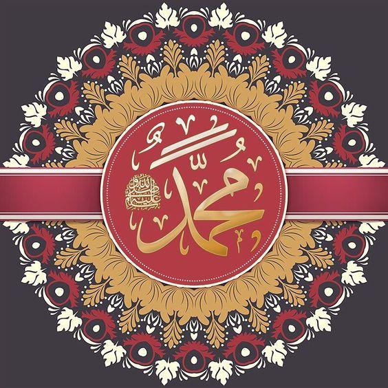 اللهم صل وسلم علۓ نبينامحمد ﷺ الحمد لله