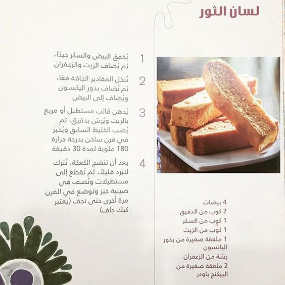 Ink361 The Instagram Web Interface Makanan Resep Makanan Resep Masakan Arab