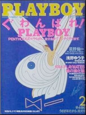 Rabbit Head, Art by Erté - Playboy  Cover [Japan] (February 1987)