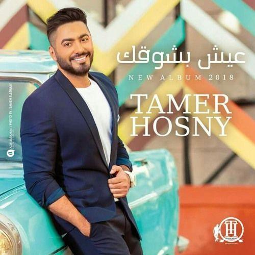تامر حسني Song Words Funny Emoji Songs
