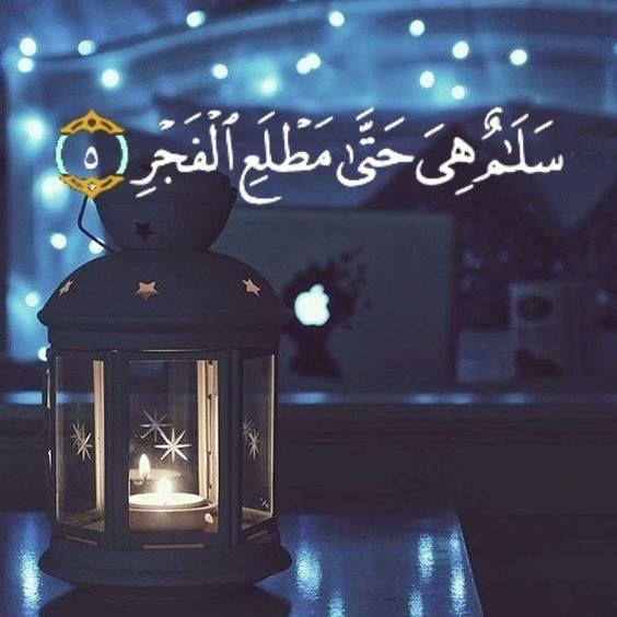 اللهم بلغنا ليلة القدر Ramadan Kareem Ramadan Quran