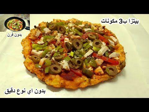البيتزا الصحية ب3 مكونات لا دقيق ولا خميرة ولا فرن ولا عجن افكار للانش بوكس Gluten Free Youtube Food Vegetable Pizza Healthy