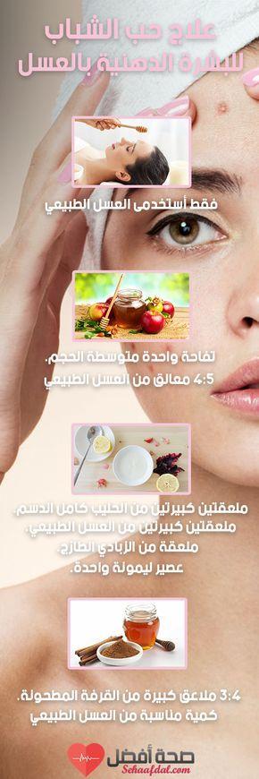 ماسك العسل للوجه الدهني أفضل طرق علاج حب الشباب للبشرة الدهنية بالعسل Beauty Care Routine Beauty Skin Care Routine Beauty Care