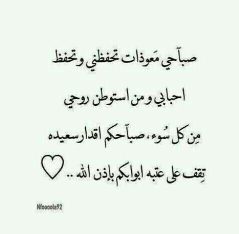 صباحي دعوات تحيطك بأن يحفظك ربي من كل سوء ومكروه Sweet Love Quotes Good Morning My Love Arabic Quotes