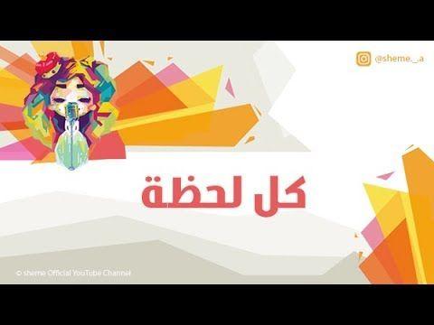 الشوق واصل مرحله يمكن اموت من الوله Ramadan Poster Art