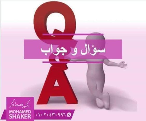 من الأسئلة الشائعة بين السيدات هل الإصابة بورم الرحم الليفي تعني اللجوء إلى جراحة إزالة الرحم الحقيقة أن دي فكرة خاطئة و منتشرة Symbols Poster Ampersand