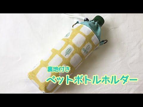 裏地付きペットボトルホルダーの作り方 取り外しができる保冷シート付き Plastic Bottle Cover ペットボトルカバー Youtube ペットボトルカバー ペットボトルホルダー 作り方 ペットボトルカバー 作り方