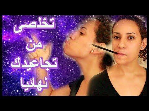 علاج التجاعيد الرقبه الفم والذقن المزدوج نهائيا 4 تمارين صغرى نفسك 10 سنوات بدون جراحه Youtube Beauty Skin Care Routine Beauty Care Skin Care Routine