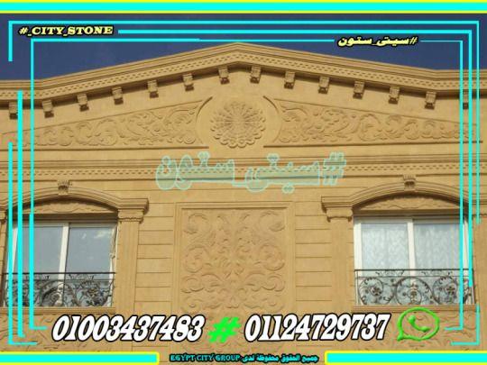 ديكورات واجهات منازل مصرية 2019 واجهات منازل حجر هاشمى Mansions House Styles Villa