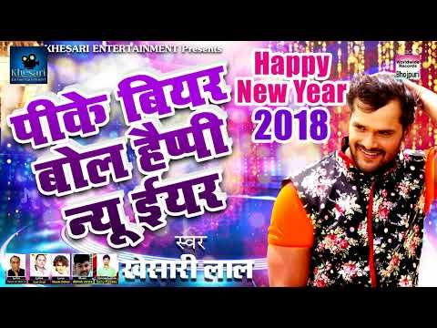 Pike Bear Bola Happy New Year Mp3 Khesari Lal Yadav Bhojpuri Gallery Happy New Year Song Happy Year New Years Song