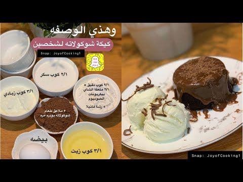 كيكة الشوكلاتة لشخصين آيس كريم من هيفاء ام نواف Youtube Food Food And Drink Yemeni Food