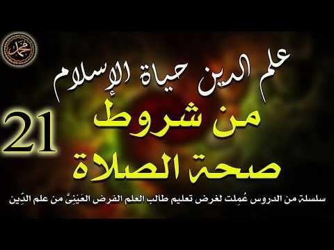 21 علم الدين حياة الإسلام من شروط صحة الصلاة الشيخ جيل صادق الأشعري Youtube Neon Signs Signs Neon