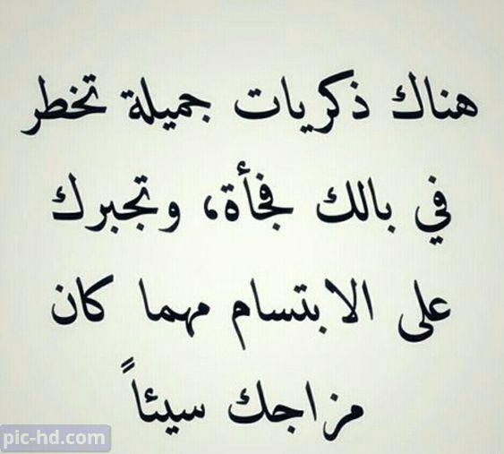 رمزيات انستقرام منوعه صور رمزيات انستقرام جديدة 2018 Arabic Calligraphy Painting Arabic Calligraphy Art Arabic Love Quotes