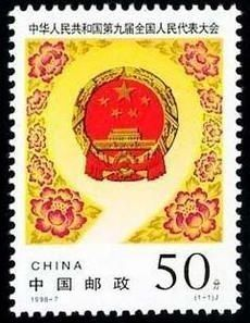 China Stamps - 1998-7 , Scott 2845 The Ninth National People's Congress of the People's Republic of China, MNH, VF by Great Wall Bookstore, Las Vegas. $0.85. The First Session of the Ninth National People's Congress of PRC was held in Beijing on March 5, 1998. The term of this congress started at the end of this century and ends at the beginning of next century. The special historic tasks it faces make this congress take up an important place in the China's histo...