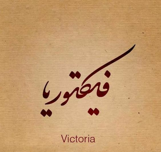 Arabic calligraphy beautiful names victoria handii