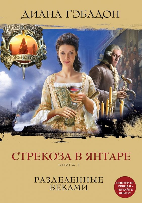 Diana Gabaldon - Dragonfly in Amber (Russian cover books)