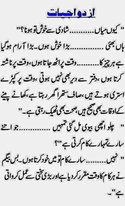 Urdu Latifay Husband Wife Funny Jokes With Cartoon 2014: Urdu Latifay: Azdwajiat Urdu Latifay 2014 New, Mian Bivi
