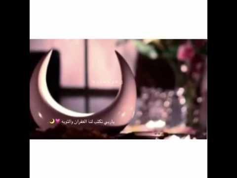 شيله عن رمضان Youtube Ramadan Decorations Coffee Quotes Photo Inspiration