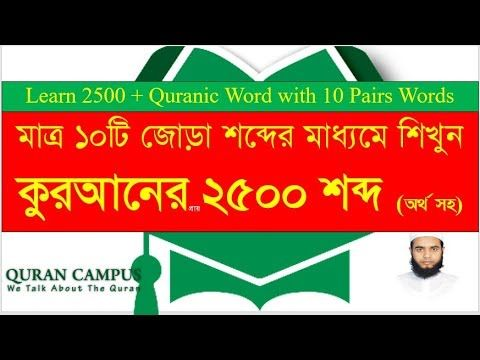 Quranic Words Meaning In English Bangla Very Easy Words Learn Quran Online Quran