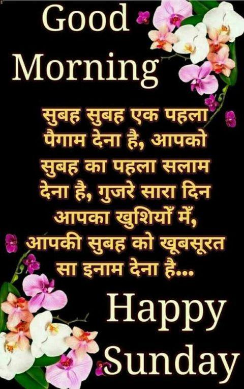 Good Morning Friends Happy Sunday Good Morning Happy Sunday Good Morning Sunday Images Happy Sunday Morning