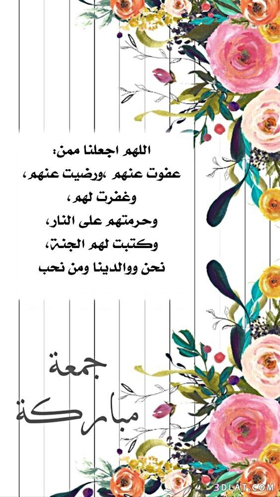 صور جمعه مباركه 2019 اجمل صور جمعه مباركه 2019 صور يوم الجمعه مباركات يوم الجمعه Islamic Quotes Wallpaper Islamic Quotes Quran Quran