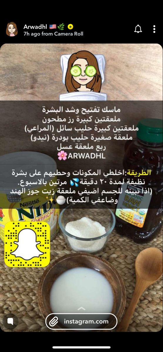 Pin By Abeer On Body Care In 2021 Pretty Skin Care App Pictures Body Care